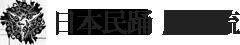 日本民踊 鳳蝶流